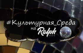 """Интервью для """"Ральф Радио"""" 5"""